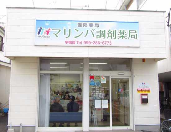 マリンバ調剤薬局宇宿店の正面