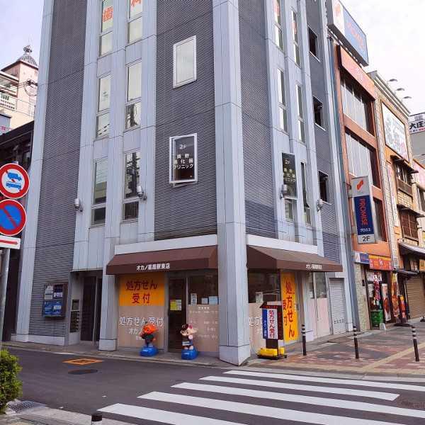 オカノ薬局 駅東店の外観
