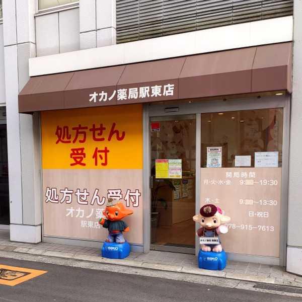 オカノ薬局 駅東店