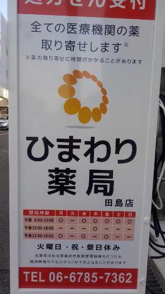 ひまわり薬局田島店の看板