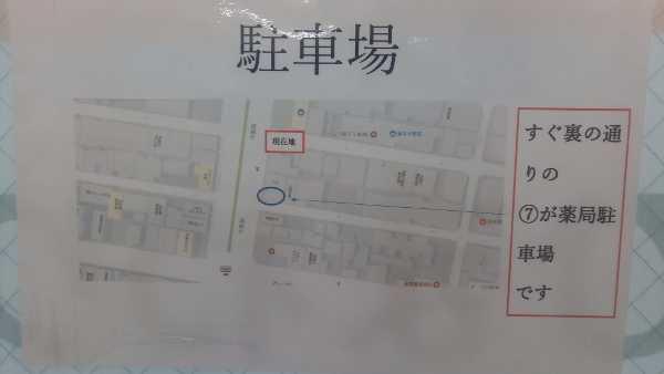 ひまわり薬局田島店の駐車場場所