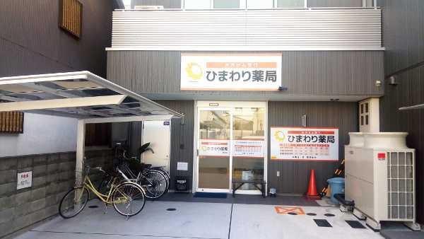 ひまわり薬局田島店の外観