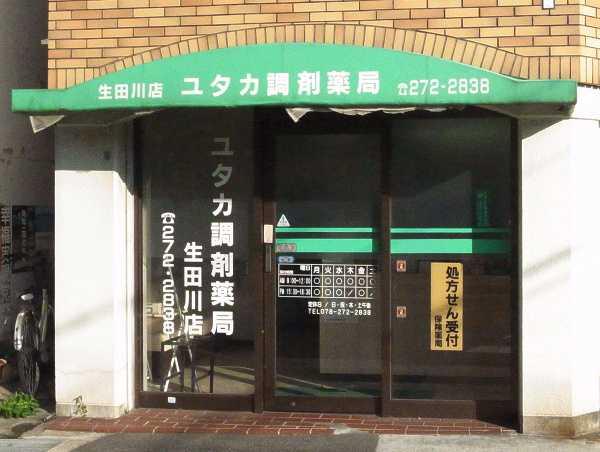 ユタカ調剤薬局 生田川店
