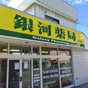 銀河薬局 泉沢店の外観