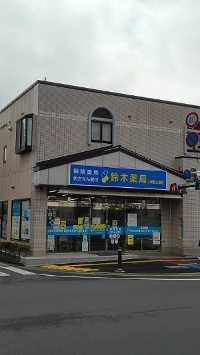鈴木薬局 上尾富士見店の外観