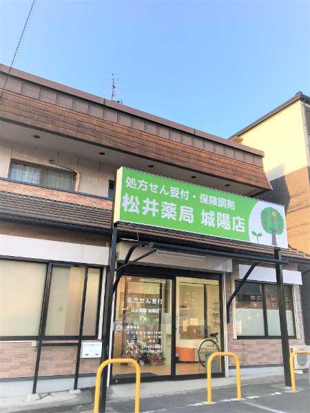 松井薬局 城陽店の外観