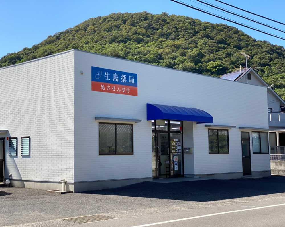 生島薬局の外観