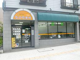 なの花薬局小樽店の外観