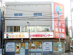 なの花薬局西小樽店