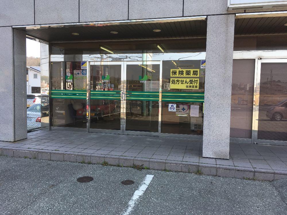 ベルデ薬局新三田店の外観