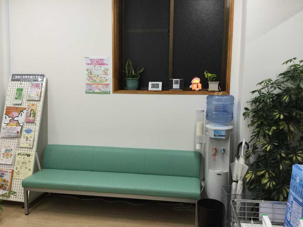 笑和生活薬局の待合室